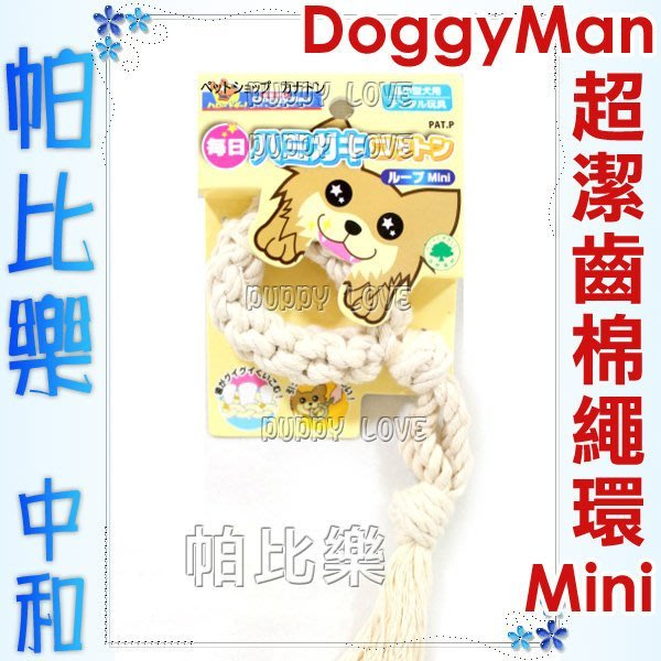 ◇帕比樂◇日本DoggyMan【每日刷牙棉繩玩具MINI】6583環型/6552棒型,好玩又潔牙