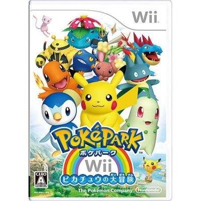 遊戲歐汀 Wii 神奇寶貝樂園 Wii ~皮卡丘的大冒險~