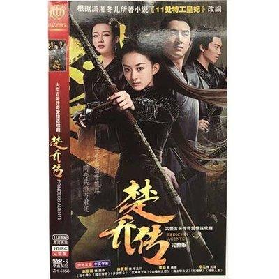 古裝偶像電視劇楚喬傳DVD碟片光盤 趙麗穎 林更新歡 精美盒裝