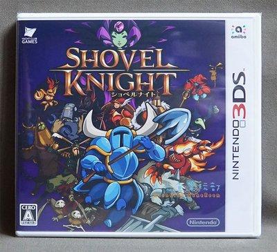 【月光魚 電玩部】現貨全新 純日版 3DS 鏟子騎士 Shovel Knight 日版日文