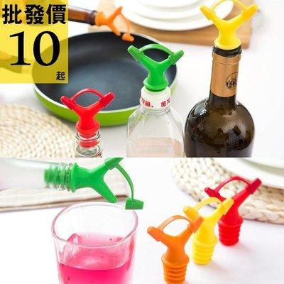 雙頭防漏塞瓶器 塞嘴 紅酒倒酒非開瓶器 醬料調味料導流器 .【RS524】
