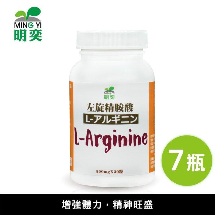 【明奕】左旋精胺酸(30粒/瓶)-5+2瓶
