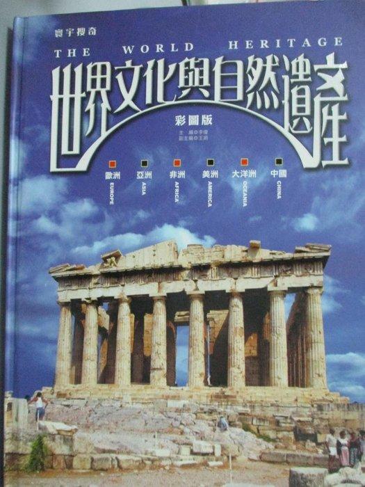 【書寶二手書T1/地理_ZBS】世界文化與自然遺產_李偉
