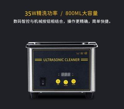 【調時調功率】保固長達2年 CD-L08 0.8L/35W數位調時調功率不加熱 超音波清洗機 眼鏡清洗機 噴油嘴