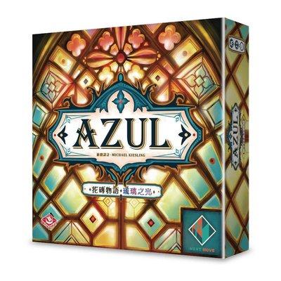 ☆快樂小屋☆【現貨】花磚物語:琉璃之光 Azul Stained Glass of Sintra 繁中版 正版 台中桌