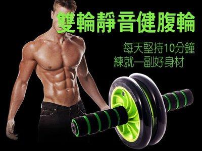 現貨 公司貨 超靜音贈加厚跪墊 不傷地板 健腹輪 健美輪 健身輪雙滾輪 腹部曲線 完美身材 腹肌打造 泡棉握把 健身器材