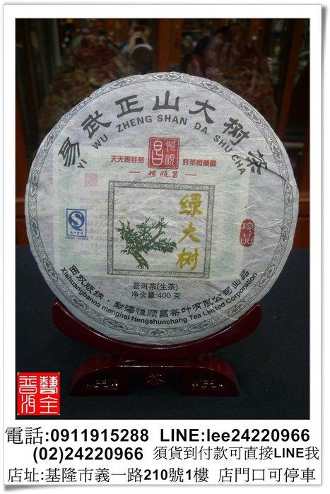【藝全普洱】2011年 恒順昌 易武正山 綠大樹 生茶 茶餅 400克