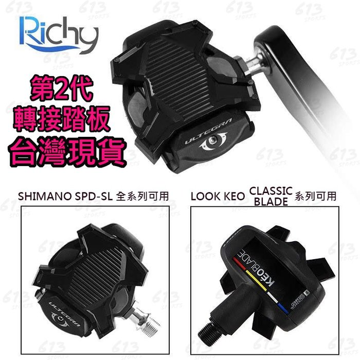 613sports richy 卡踏轉換座 轉換成平踏板 一秒變平踏 LOOK SHIMANO系統 拆裝快速簡單