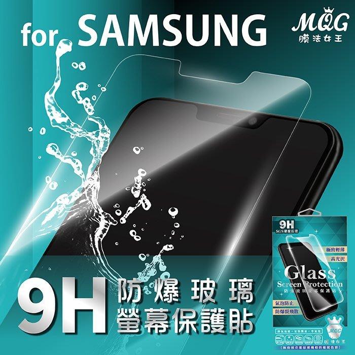 MQG膜法女王 SAMSUNG A51 5G版 9H 防爆玻璃螢幕保護貼 防指紋 疏水疏油 耐刮耐磨 高透光 觸控靈敏