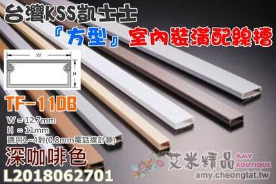 ✨艾米精品🎯台灣凱士士KSS TF-1〈深咖啡色〉室內裝潢配線槽🌈壓線條 壓線槽 配線槽 壓條 壓槽 裝飾管