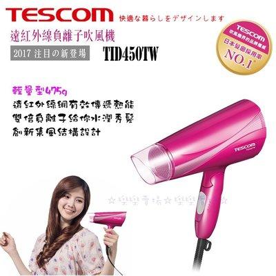 『樂樂賣場』【TESCOM】 TID450TW 大風量 雙倍負離子 遠紅線負離子吹風機 群光公司貨