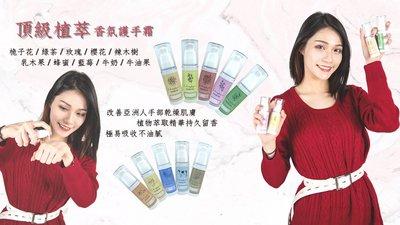 【網紅強力推薦】Enchanting Fragrance 頂級植物萃取香氛水潤護手霜【柔】
