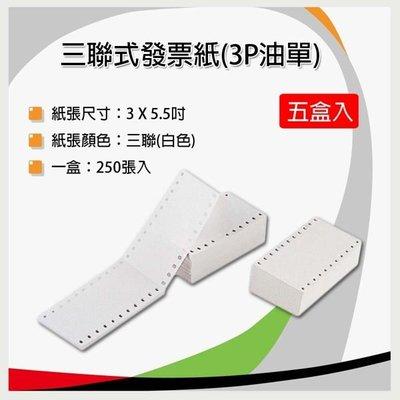 【含稅】收銀機結帳紙 三聯式發票(油單) / 3P 3x5½ (一組 5盒裝)