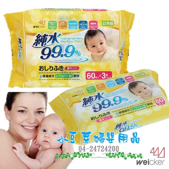 Weicker 唯可(i-plus) 濕紙巾 §小豆芽§ 日本製 純水99.9%濕紙巾(厚型)3入