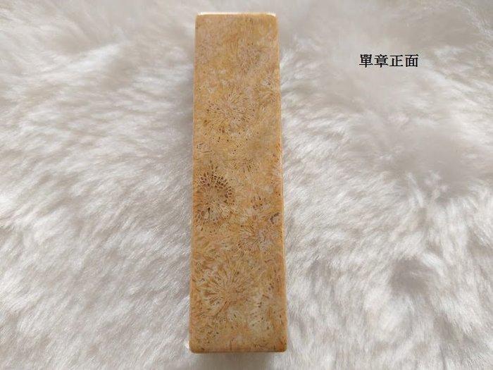 ~~『臻愛.珊瑚小鋪』~~天然菊花石 (方章) ~~$699 (含刻)~~精緻紋路~~