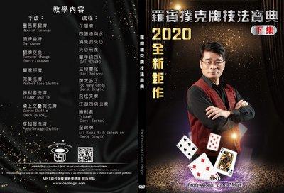 (預購)【天天魔法】【S1354】正宗原廠~羅賓撲克牌技法寶典(下)2020全新鉅作(睽違16年)(強勢回歸)