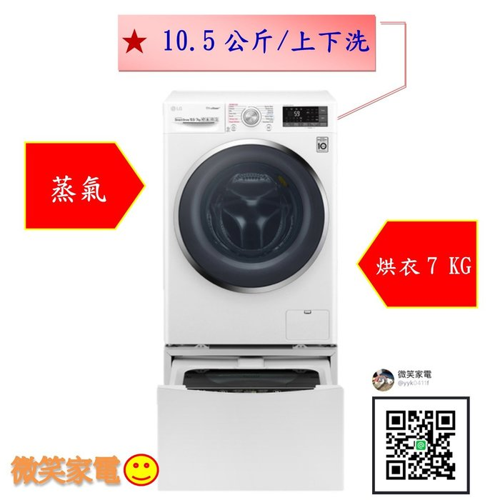 【微笑家電】《詢問》LG 樂金 WD-S105DW TWINWash 雙能洗 蒸洗脫烘 10.5公斤+2公斤 / 冰磁白