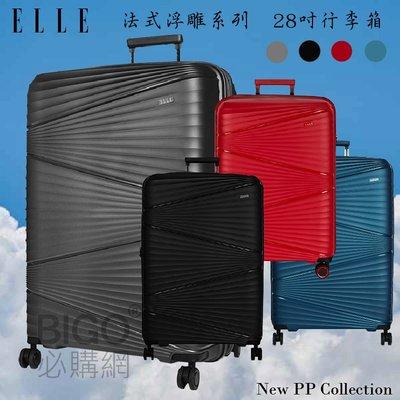 限時下殺~【ELLE】法式浮雕系列-28吋輕量PP材質行李箱 四色任選 登機箱 旅行箱 旅遊箱 出國 行李 拉桿箱 託運