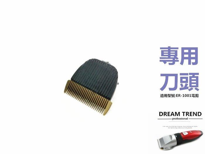 【DT髮品】美如夢 ER-1001 陶瓷電剪 專用刀頭 陶瓷刀頭 另售 電剪 打薄剪 理髮 日立【0104022】