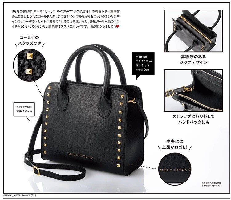 ☆Juicy☆日本sweet雜誌附贈附錄 MERCURYDUO 托特包 單肩包 斜垮包 手拿包 手拎包 鉚釘包 2078