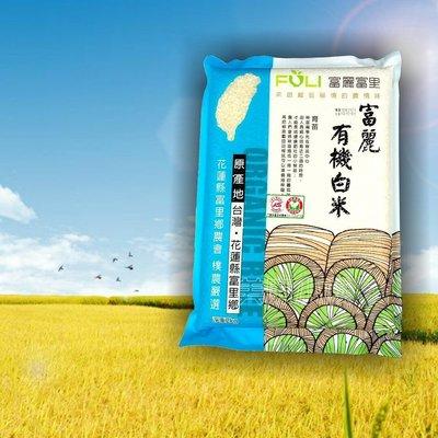 富麗有機白米[2kg]花蓮富里農會,來自花東縱谷秀姑蘭溪,純淨無汙染的味道~【台灣農漁特產專業經銷】