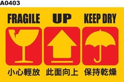 警告貼紙 A0403 警示貼紙 易碎品 小心輕放 此面向上 保持乾燥 避免潮濕 KEEP DRY [飛盟廣告 印刷]