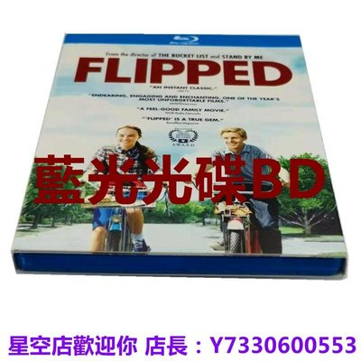 藍光光碟/BD 怦然心動萌動青春高清1080P完整收藏版喜劇愛情電影片 繁體中字 全新盒裝