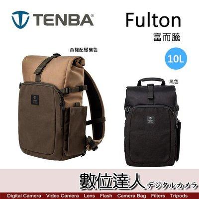 【數位達人】Tenba 天霸 Fulton 10L 富而騰 後背包 / 雙肩背包 復古包 攝影包 帆布包 10升 單眼
