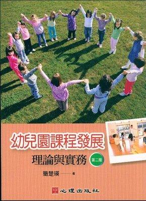 幼兒園課程發展 理論與實務  第二版  簡楚瑛 著