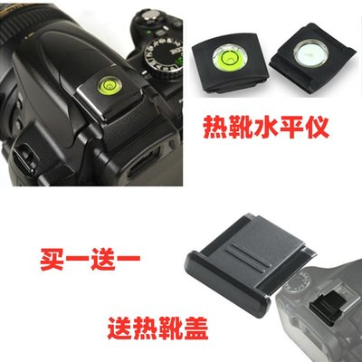 尼康D7000 D7100 D7200 D7500 D5300 D5600單反相機熱靴蓋+水平儀相機特惠~