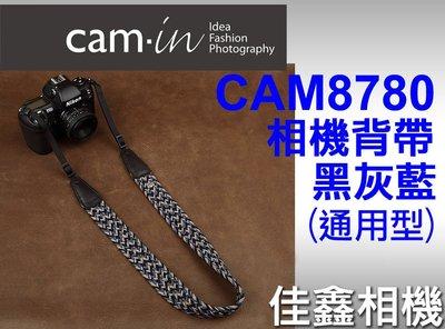 @佳鑫相機@(全新品)CAM-in CAM8780 相機背帶 肩帶(黑灰藍)通用型for Canon/Nikon/NEX