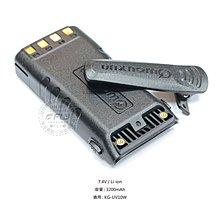 WOUXUN 歐訊 KG-UV10W 原廠鋰電池 電池 1A32KG-7 3200mAh 附背夾 可面交 開收據
