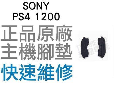 SONY PS4 1200型 主機 腳墊 軟墊  維修料件 全新零件 專業維修 (一組2入)【台中恐龍電玩】