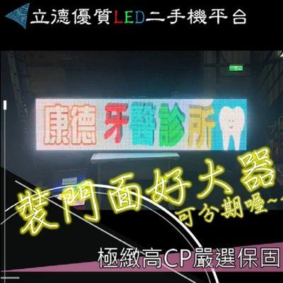 【立德光電】二手嚴選 LED字幕機 優質二手 LED 跑馬燈 廣告招牌 電子看板 電視牆 招牌 二手機