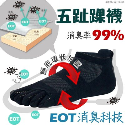 台灣製造�EOT科技 除臭運動船型五趾襪 五趾襪 踝襪 壓力五趾襪 短襪 足弓襪 運動襪 五指襪 純棉 大J襪庫H-48
