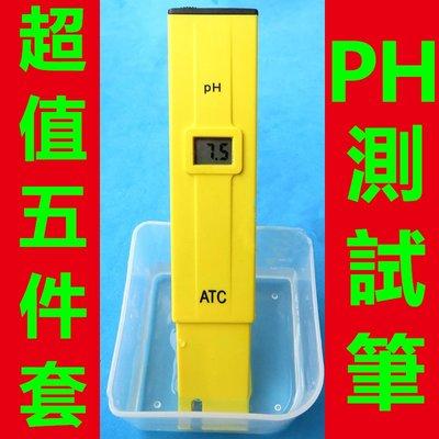現貨~有溫度補償【超值五件套】校正粉 PH測試筆 水質檢測筆 過濾器直飲水 酸鹼度計PH筆可參考《番屋》