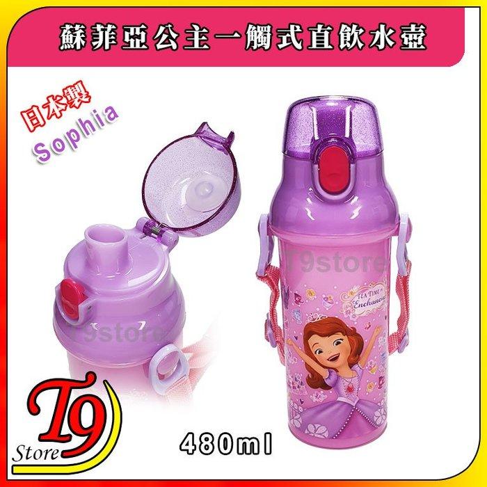 【T9store】日本製 Sophia (蘇菲亞公主) 一觸式直飲水壺 水瓶 兒童水壺 (480ml) (有肩帶)