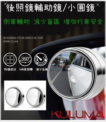 ✇KULUMA✇ [庫路瑪] 台灣現貨!! ABS外框超清晰後照鏡輔助鏡 盲點鏡 小圓鏡 倒車鏡 停車輔助
