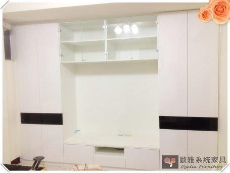 【歐雅系統家具】系統家具 系統櫃 系統收納櫃 純白風格電視牆
