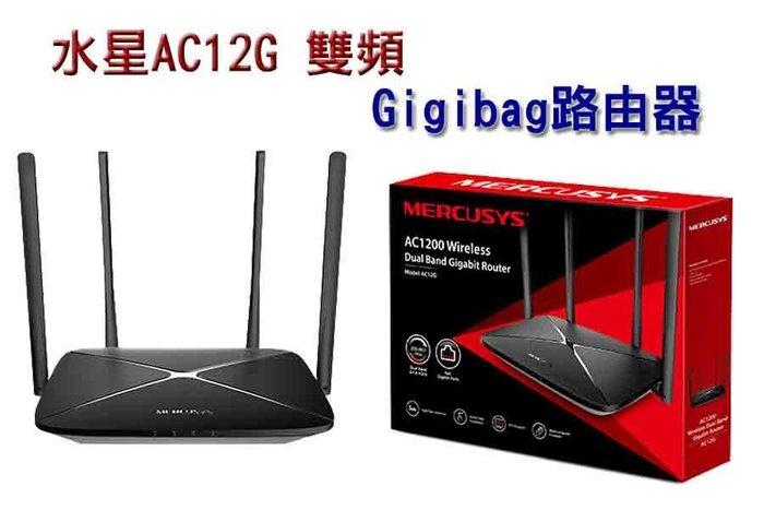 喬格電腦  特價商品~Mercusys水星網路 AC12G AC1200 Gigabit雙頻無線路由器