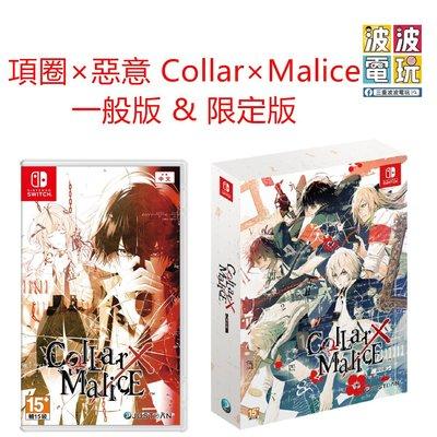 [BoBo Toy] 預購 NS Switch 項圈×惡意 Collar×Malice 中文版 11/25發售 限定版