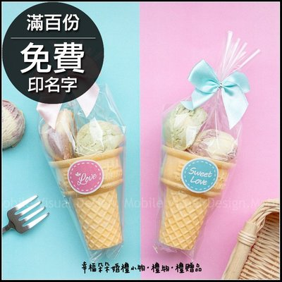 冰淇淋造型曲奇餅乾甜筒(基本50支起訂)-2色系可挑(滿百份免費印名字) 生日禮物 活動禮贈品