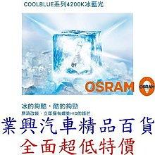 豐田 Corolla 所有年份 近燈 OSRAM 冰藍光燈泡 2顆裝 4200K (H4O-CBI)