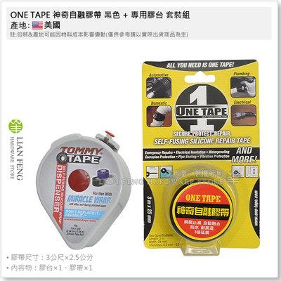 【工具屋】*含稅* ONE TAPE 神奇自融膠帶 黑色 + 專用膠台 套裝組 防水 耐溫-56~260度 止漏 美國製