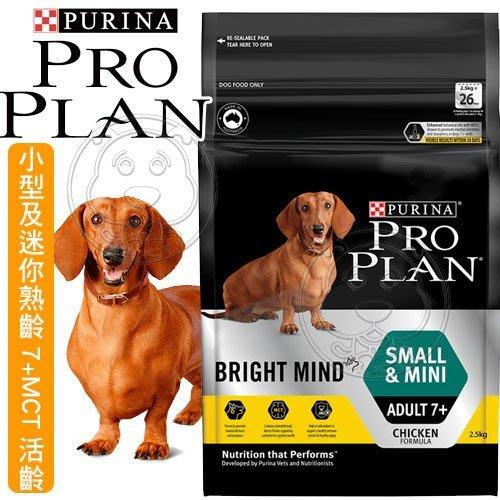 【🐱🐶培菓寵物48H出貨🐰🐹】冠能 Pro Plan》小型及迷你7+熟齡犬2.5kg 特價699元自取不打折