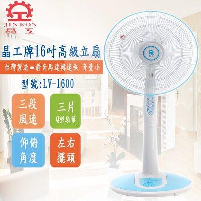 ※便利購※ 附發票 台灣製造 晶工牌 16吋 高級立扇 電風扇 電扇 立扇