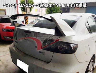 【車品社空力 】MAZDA-3 馬3 一代客製化TYPE-R尾翼 04 05 06 07 08 含烤漆安裝價