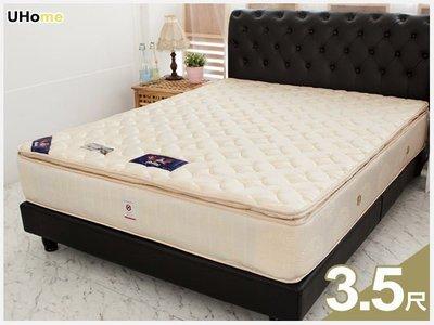 床墊【UHO】Kailisi卡莉絲名床-太陽花頂級蜂巢 3.5尺單人 乳膠 三線獨立筒床墊 免運送費