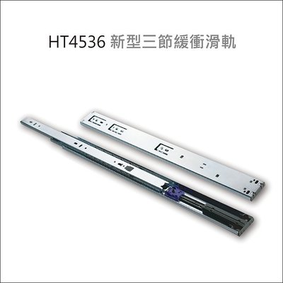 HT4536-450mm 新型三節抽中緩衝滑軌 易利裝生活五金 抽屜滑軌 抽屜軌道 可快拆