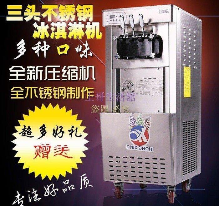 【凱迪豬廠家直銷】格琳斯不鏽鋼款 立式18~22L 三色霜淇淋機 霜淇淋製造機 冰淇淋機